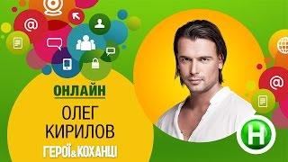 Онлайн-конференция с экс-участником шоу «Герої&Коханці» Олегом Кириловым, 17 декабря, 16:00