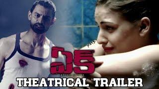 Ek Telugu Movie Theatrical Trailer Bishnu Adhikari Aparna Sharma