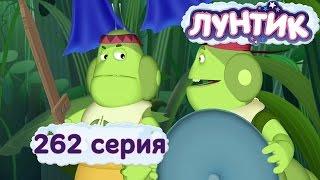 Лунтик и его друзья - 262 серия. Шапка-невидимка