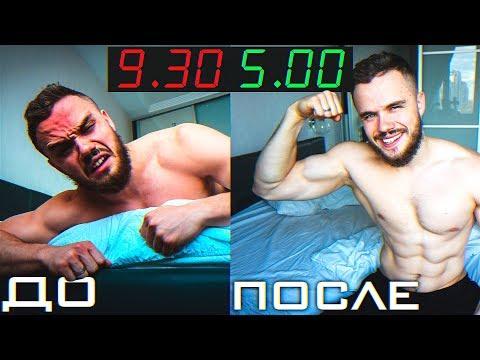 Зачем я Просыпаюсь в 5 утра? | RD 276