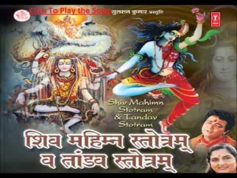Shiv tandav strotam in hindi audio