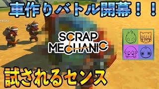 夢のマイカーを作ってNo1を決めたい男達【Scrap Mechanic】