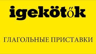 Венгерский язык Урок 61 -