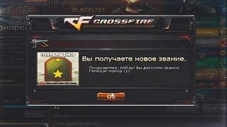 Генерал за 7 дней в CrossFire