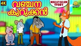 Malayalam Story for Children - വഞ്ചന കുറുക്കൻ | Moral Stories | Malayalam Fairy Tales | Koo Koo TV