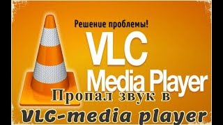 Пропал звук в VLC Media Player на Win 7 Pro (Решение проблемы)