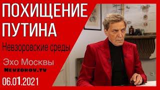 Невзоров. Невзоровские среды на радио Эхо Москвы 6.01.21 Путин, Шеремет, Лукашенко- Гаага.