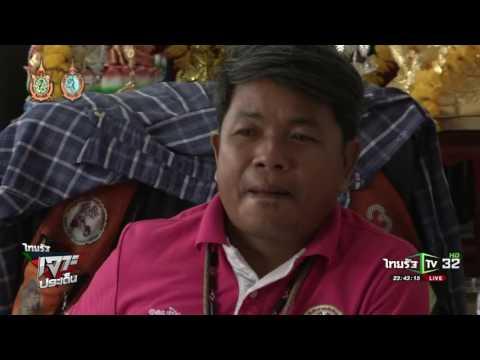ออมสินเดินหน้าแก้หนี้นอกระบบ | 18-08-59 | ไทยรัฐเจาะประเด็น | ThairathTV