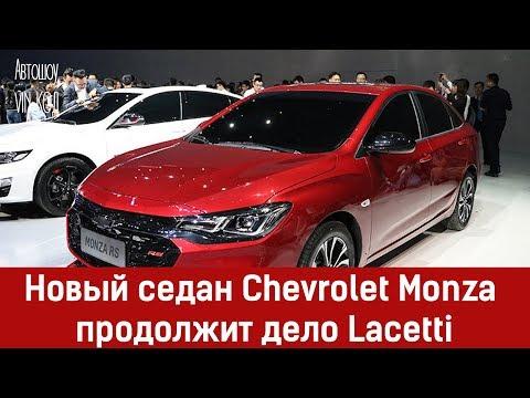 Chevrolet Monza продолжит дело Lacetti