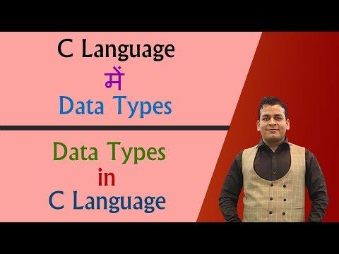 Part 04 - Data Types in C Programming (Hindi/Urdu)