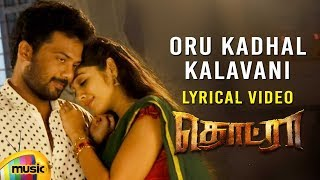 Oru Kadhal Kalavani Lyrical Video | Thodraa Tamil Movie Songs | Chinmayi | Latest Tamil Songs 2018