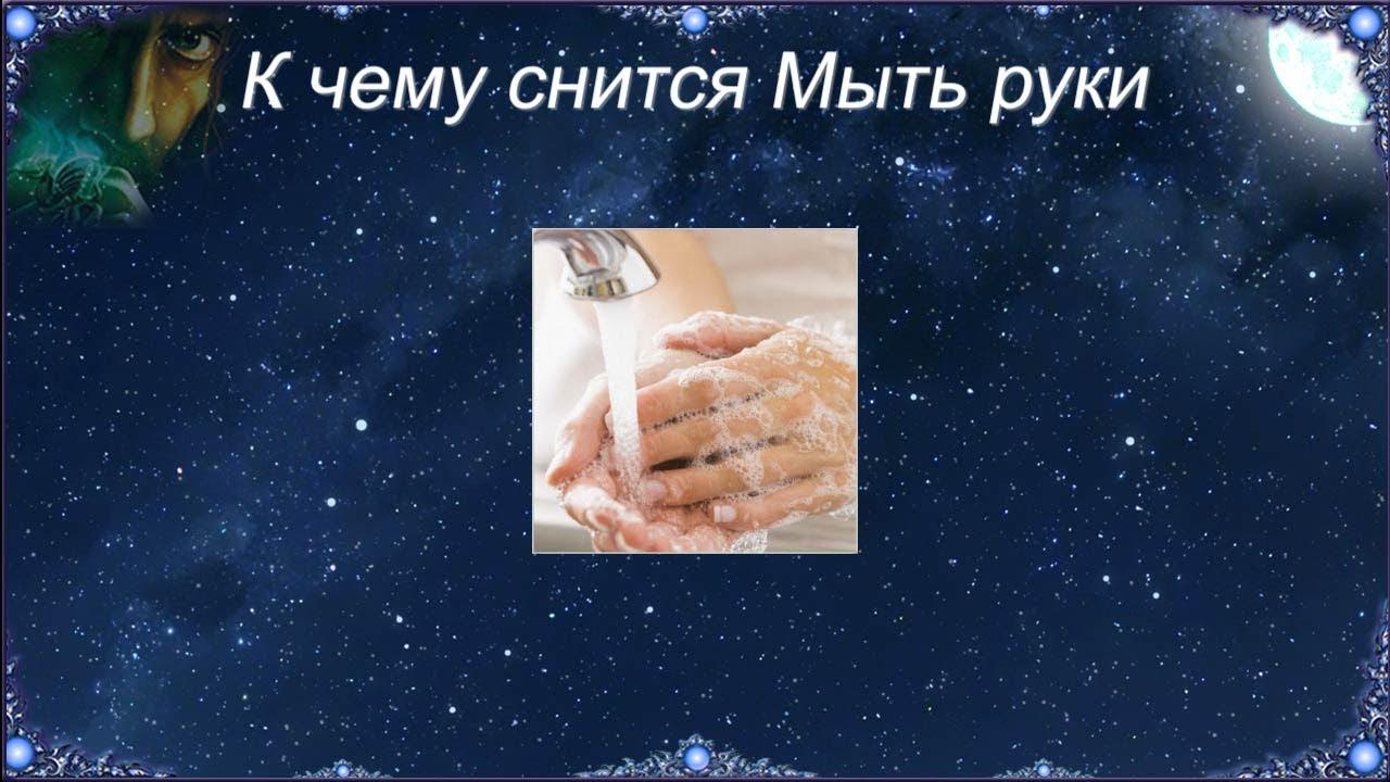 К чему снится Мыть руки (Сонник)