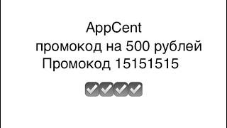 AppCent Промокод на 500 рублей (промокод 15151515)