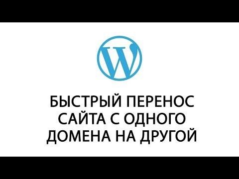 Смена домена для wordpress