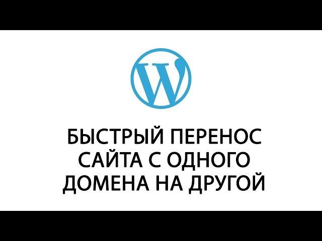 Сайт на WordPress: Быстрый переезд на новый домен