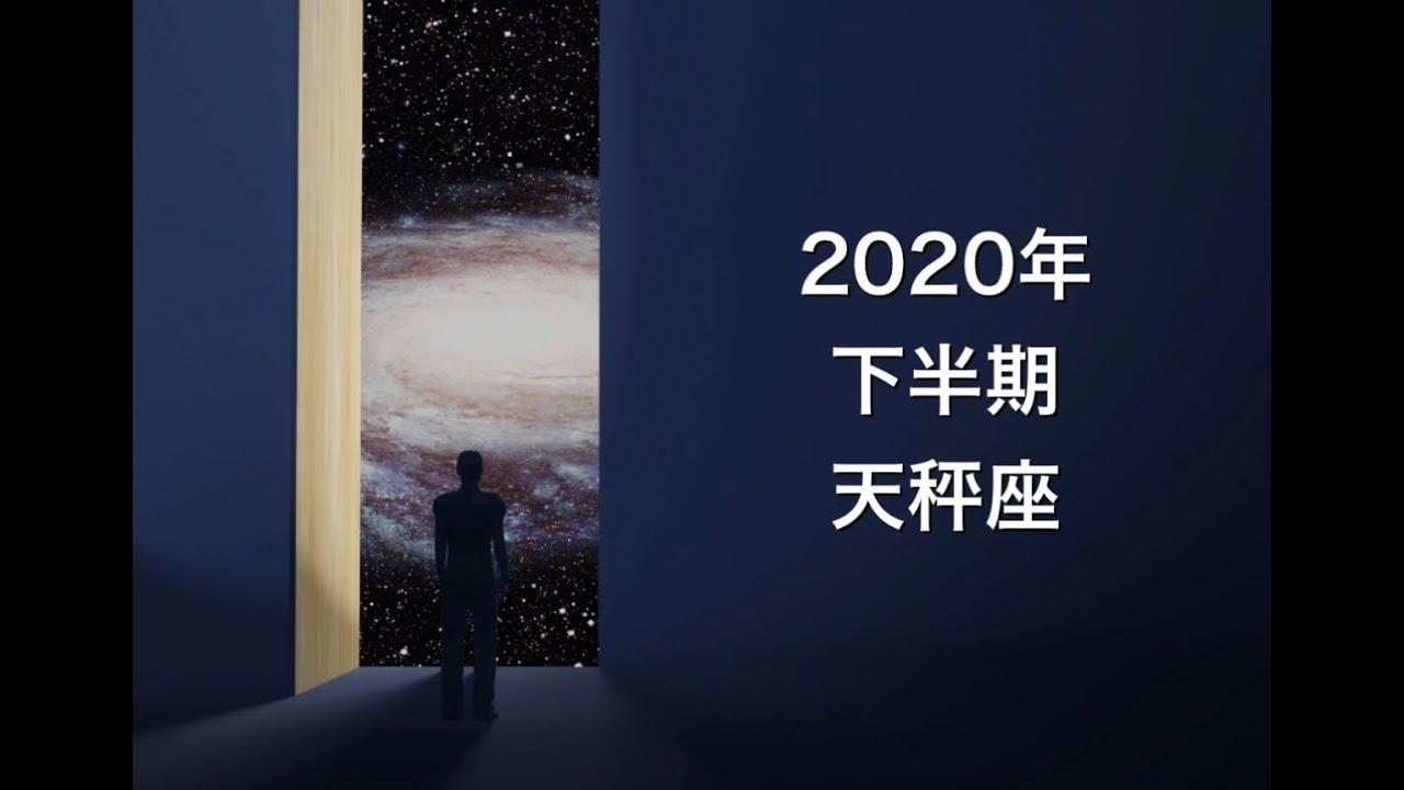 2020 天秤座 下半期