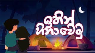 Ithin Hinawemu(ඉතින් හිනාවෙමු ) - Tharindu Damsara Thumbnail