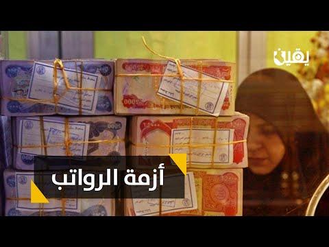 أزمة الرواتب في #العراق.. ما القصة؟