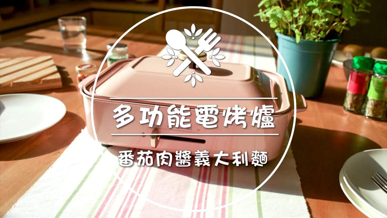 綠恩家enegreen日式多功能烹調電烤盤-番茄肉醬義大利麵 - YouTube