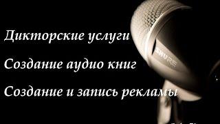 Демо запись рекламы для радио. Диктор: Илона.(, 2016-06-30T08:25:07.000Z)