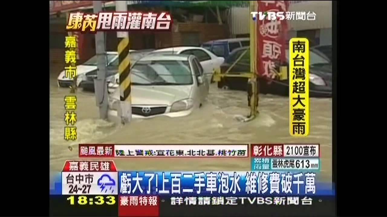 Download 康芮颱風/虧大了!上百二手車泡水 維修費破千萬