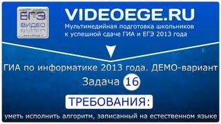 Задача №16. ГИА. ИНФОРМАТИКА. 2013. ДЕМО