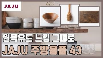 자주(JAJU)에서 살만한 원목 주방용품 43가지 둘러보기