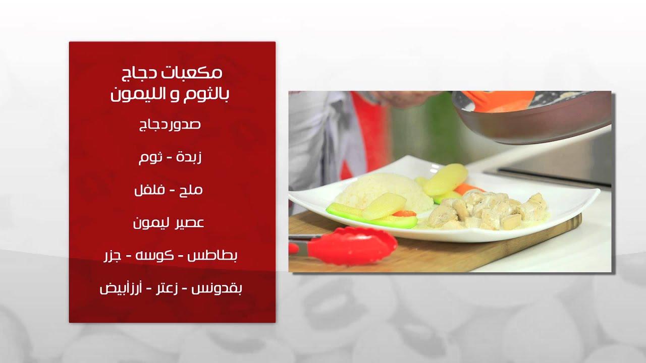 مكعبات دجاج بالثوم و الليمون - مكرونة بشاميل بالدجاج : طبخة ونص حلقة كاملة