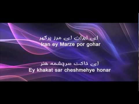 Persian Karaoke - Ey Iran by Banan