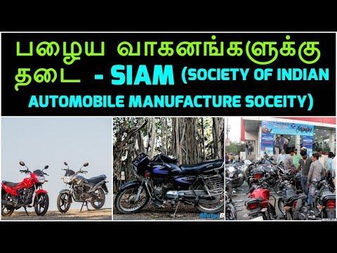 பழைய வாகனங்களுக்கு தடை - SIAM    Ban For Old Motorbikes in India   SIAM New Request