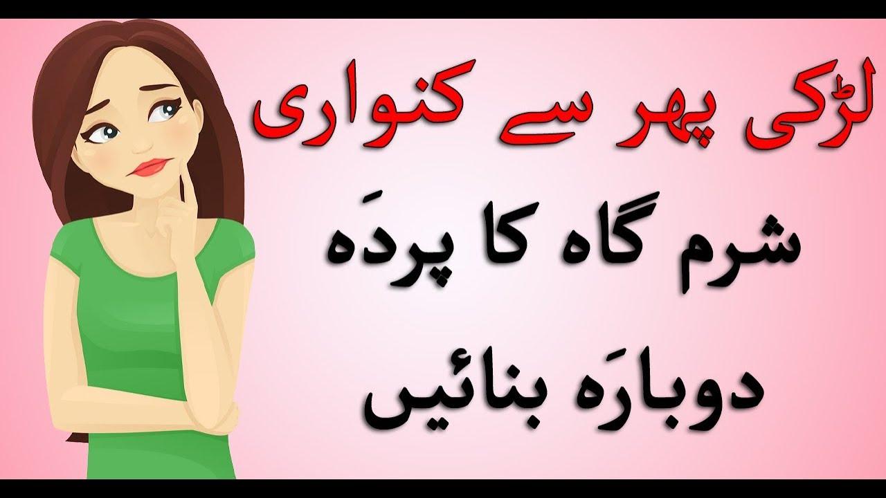 Download Sharamgah Ka Parda Dobara Kese Banae, Aurat Ki Sharamgah Phir se Kunwari Larki Jese Banae