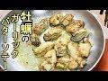 牡蠣のガーリックバターソテー#248 の動画、YouTube動画。