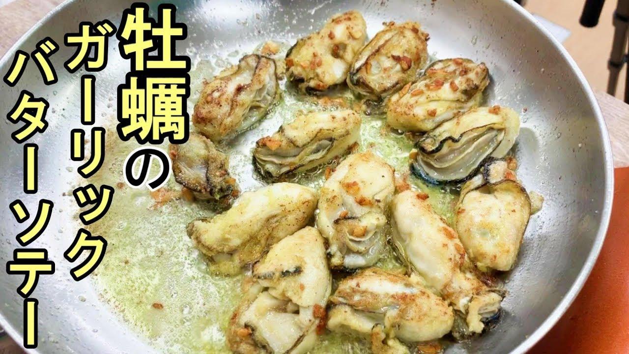 バター 醤油 牡蠣
