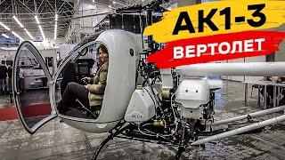 Легкий вертолет АК1-3 (Аэрокоптер) - видео обзор(Видео-обзор легкого многоцелевого вертолета АК1-3 (КБ