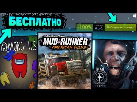🔥 ПОЛУЧАЕМ ИГРЫ БЕСПЛАТНО: Steam , Epic Games , Alienware Arena , Itch.io // ХАЛЯВА 2020