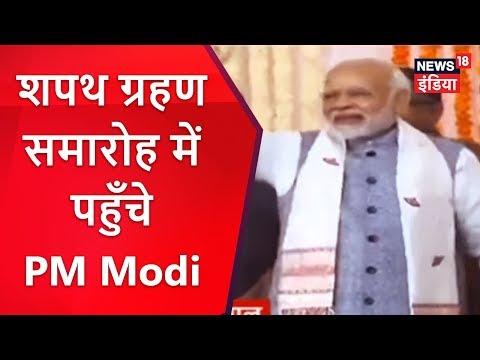 LIVE: शपथ ग्रहण समारोह में पहुँचे PM Modi | Election Breaking | News18 India