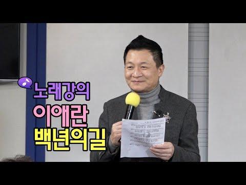 이애란 - 백년의길 노래강의 / 강사 이호섭