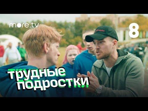 Драма «Трудные подростки» (2019) 1-8 серия из 8 HD
