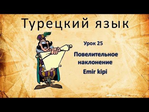 Турецкий язык. Урок 25. Повелительное наклонение. Emir kipi