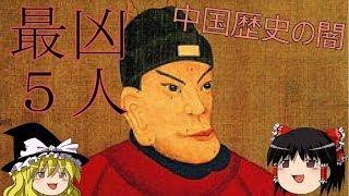 【ゆっくり歴史】鬼畜ランキング。中国史上もっとも鬼畜な5人。 thumbnail
