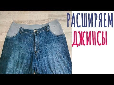 Как расширить джинсы  и  сделать второй резиновый пояс