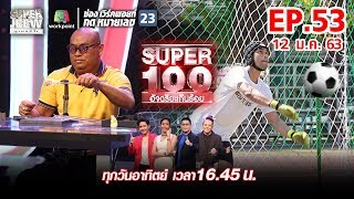 Super 100 อัจฉริยะเกินร้อย   EP.53   12 ม.ค. 63 Full HD
