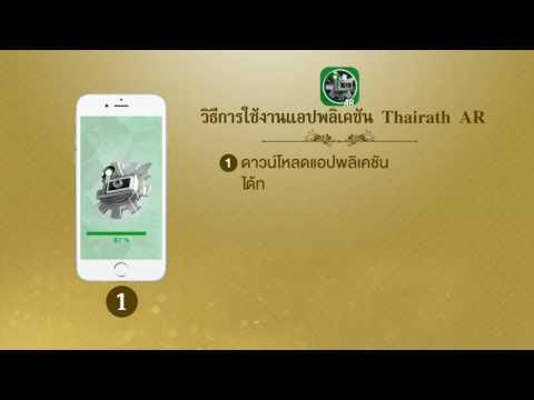 วิธีการรับชมหนังสือพิมพ์ไทยรัฐฉบับพิเศษ   10-01-60   ไทยรัฐนิวส์โชว์