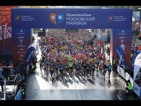Moscow Marathon 2017