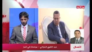 رئيس الصليب الأحمر يزور مدينة #تعز |  مع عبدالقوي العزاني - يمن شباب