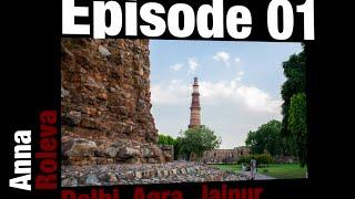 Индия 001 - Дели, Агра, Джайпур - начало путешествия(С сентября 2015 года я начала работать гидом по Индии. Это первое видео о том, как все начиналось. https://youtu.be/zA8UeC..., 2016-02-04T17:30:00.000Z)