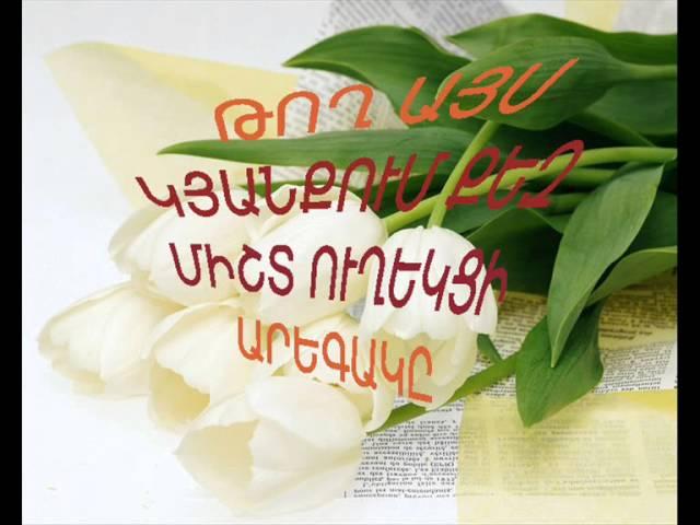 Поздравительные открытки на армянском языке с днем рождения