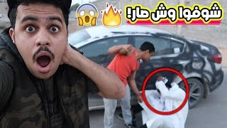 مقلب تخريب وتكسير سيارة خويي الكبير - جاته مخالفة بسببنا !! وانجلدنا😱