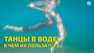 Танцы в воде - в чем же их польза для любителей плавания?!!