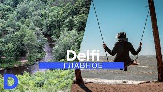 """""""Delfi Главное"""": что таит в себе литовская земля - путешествия маршрутами геолога?"""